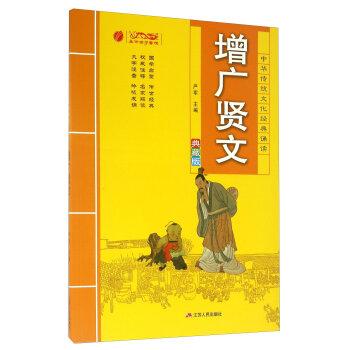 增广贤文(典藏版)/中华传统文化经典诵读
