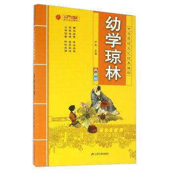 幼学琼林(典藏版)/中华传统文化经典诵读