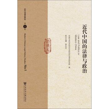 近代中国的法律与政治