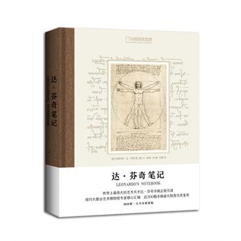 达·芬奇笔记(精装)