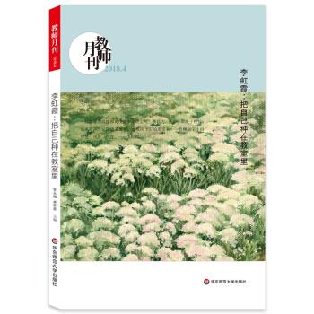 大夏书系·李虹霞:把自己种在教室里(教师月刊2018年4月刊)