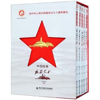 中国故事(延安儿女共5册)(精)