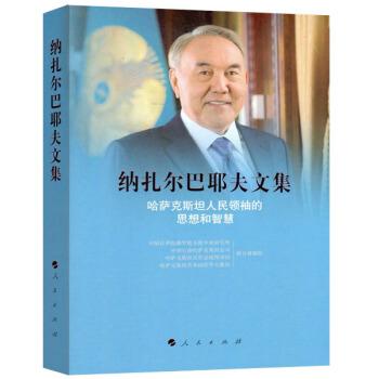 纳扎尔巴耶夫文集——哈萨克斯坦人民领袖的思想和智慧