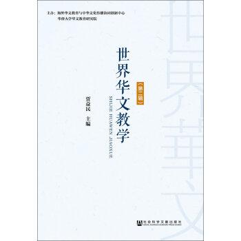 世界华文教学(第二辑)
