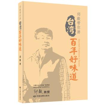 邱毅带你游:台湾百年好味道