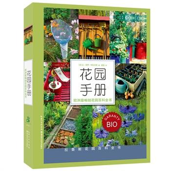 花园手册(精装)