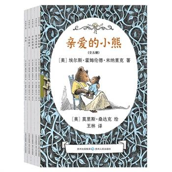亲爱的小熊(全5册)
