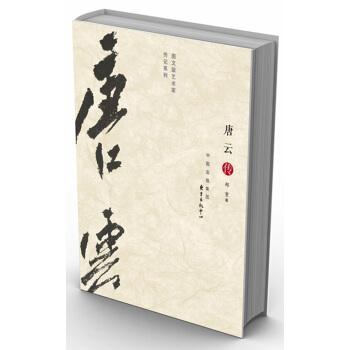图文版艺术家传记:唐云传(精装)