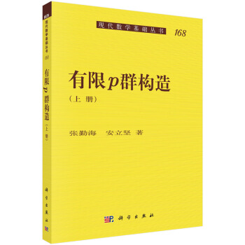 有限p群构造(上册)