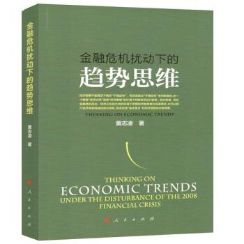 金融危机扰动下的趋势思维