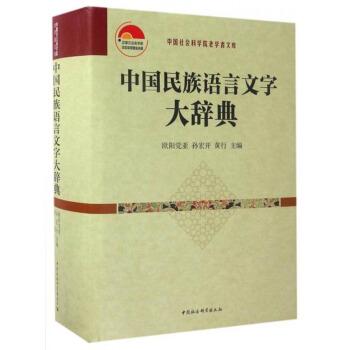 中国民族语言文字大辞典