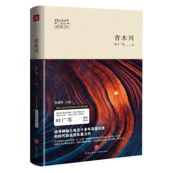21世纪新经典文库:青木川