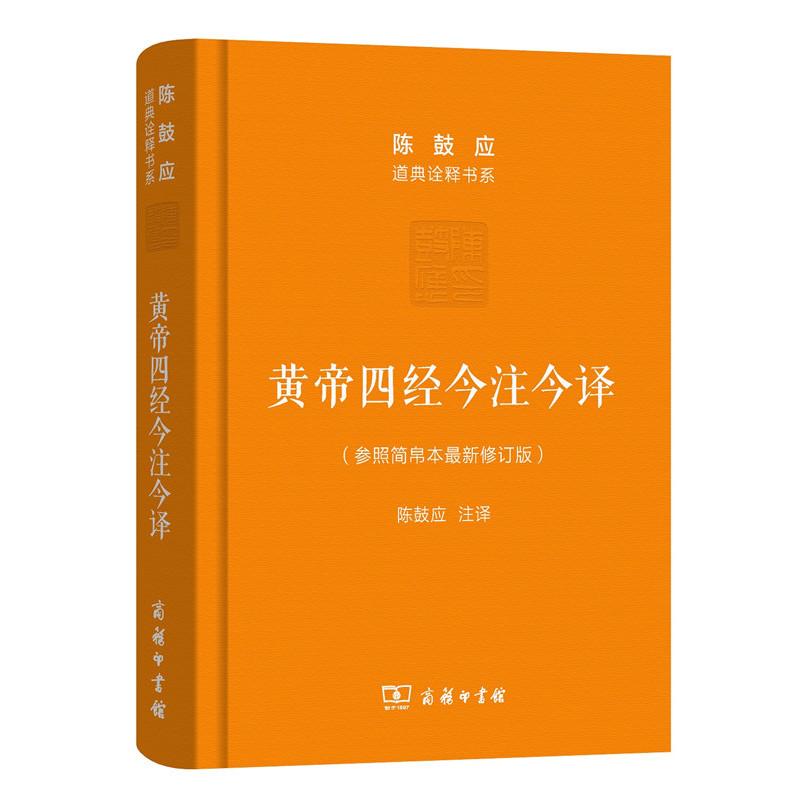 陈鼓应道典诠释书系(珍藏版):黄帝四经今注今译