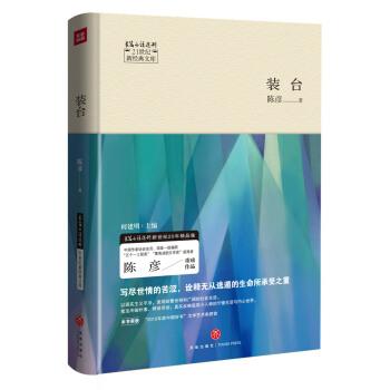21世纪新经典文库:装台