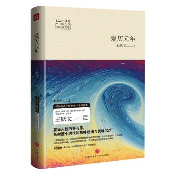 21世纪新经典文库:爱历元年