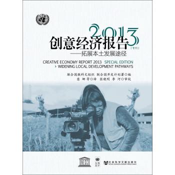 创意经济报告2013