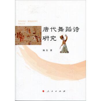 唐代舞蹈诗研究