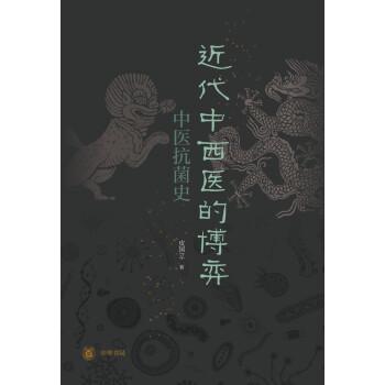 近代中西医的博弈:中医抗菌史