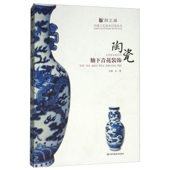 陶瓷釉下青花装饰