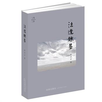 法边馀墨(第3版)(精装)