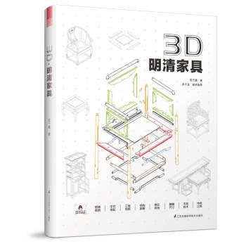 3D·明清家具