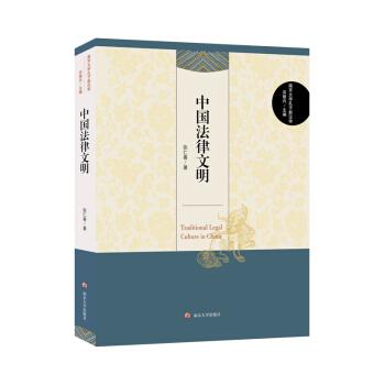南京大学孔子新汉学:中国法律文明(精装)