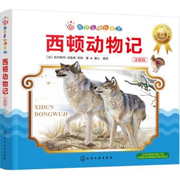红贝壳金色童书--西顿动物记(注音版)