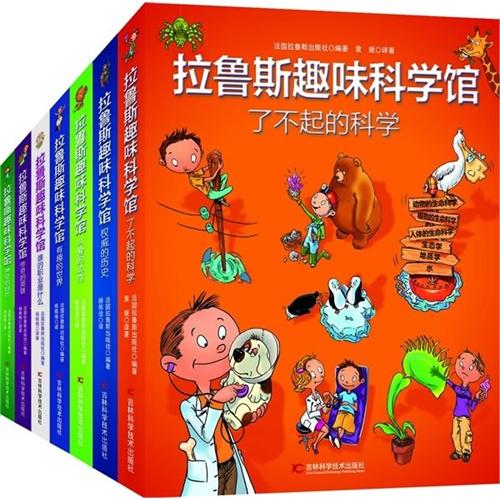 拉鲁斯趣味科学馆(全7册)