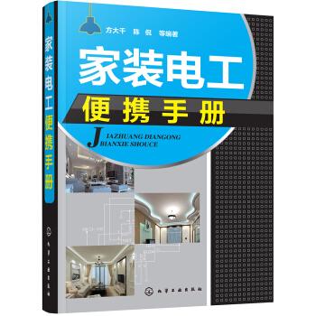 家装电工便携手册
