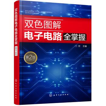 双色图解电子电路全掌握(第2版)