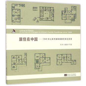 居住在中国--1949年以来中国家庭居住变迁实录