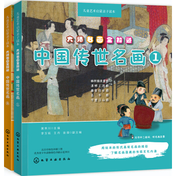 大师名画全知道:中国传世名画(套装2册)