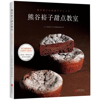 熊谷裕子甜点教室