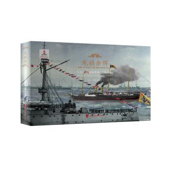 龙旗余晖:大清帝国舰船图集 1895—1911(精装)
