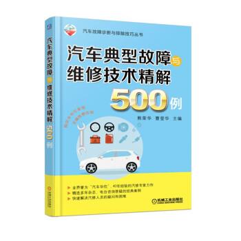 汽车典型故障与维修技术精解500例