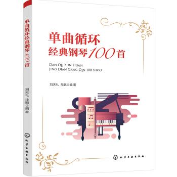 单曲循环经典钢琴100首
