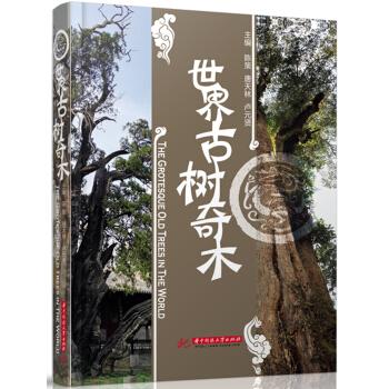 世界古树奇木