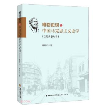 唯物史观与中国马克思主义史学(1919-1949)
