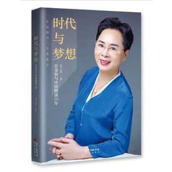 时代与梦想:官金仙与中国物流30年