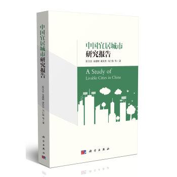 中国宜居城市研究报告