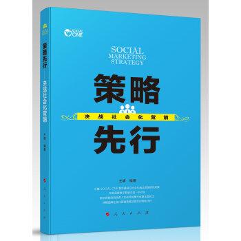 策略先行——决战社会化营销
