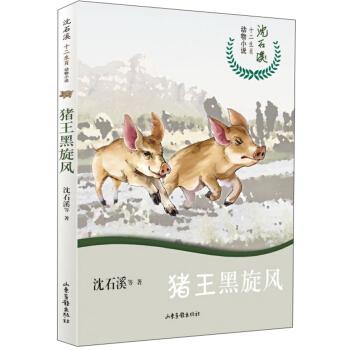 沈石溪十二生肖动物小说:猪王黑旋风