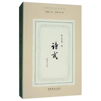 诗式(民国诗学论著丛刊)