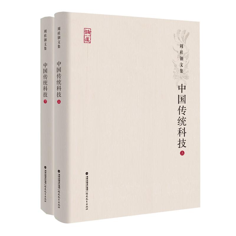 中国传统科技(上下)(精装)