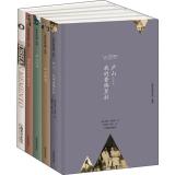 故乡在中国:庐山那些人那些事(精装 套装共5册)