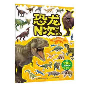 恐龙N次贴纸书2 恐龙大冒险
