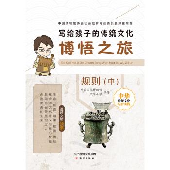 写给孩子的传统文化——博悟之旅·规则(中)