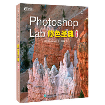 Photoshop Lab修色圣典 第2版