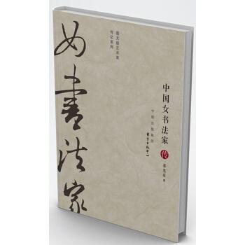 图文版艺术家传记系列:中国女书法家传(精装)