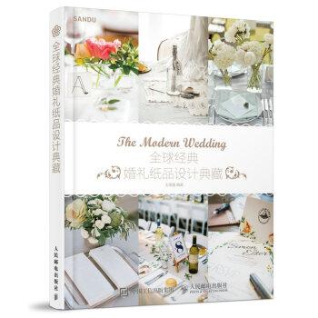 全球经典婚礼纸品设计典藏